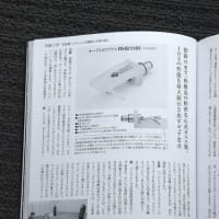 HR-HG石英ヘッドシェル評価記事