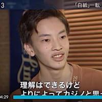 横浜 林市長「カジノ誘致正式表明!」~「G7」で「自らの成果」を発表したい「自民党の安倍氏」から「8月22日までに、正式表明する」ように指導されたのであろう。