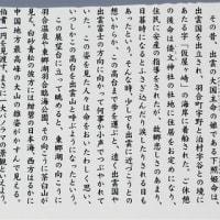 神功皇后の民間伝承のもとは豊鋤入姫命(台与)の伝承であった