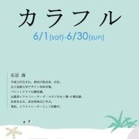 カラフル 右近茜 イラスト  6/1-6/30