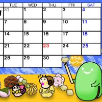 そら豆ゴースト2021年9月カレンダー