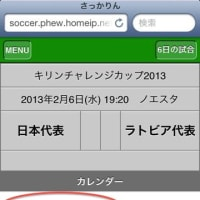 【Googleカレンダーにも対応】スマホから、気になる試合を選んでカレンダーに登録できるようになりました