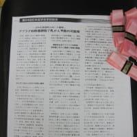キャッチ!SOSキャンペーンー乳がん撲滅ピンクリボン