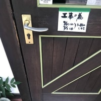 西荻窪ランチ 『ビストロさて、』 ・・・勇気!