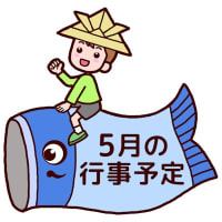 「5月-1」(各月タイトル枠/学校)