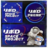 今日以降使えるダジャレ『2402』【経済】■宇宙にファイト一発、「リポD」がJAXA関係者応援