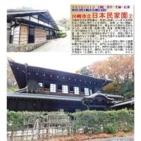散策 「神奈川 57」  川崎市立 日本民家園②
