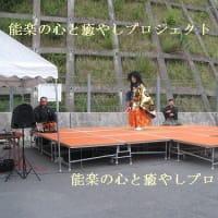 震災10年雑感(その11)~いろいろな上演場所①