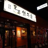 東昇餃子宴@東千葉 おすすめの「スーラータンメン」はいかが!?