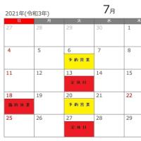 6月の御礼と7月の営業予定