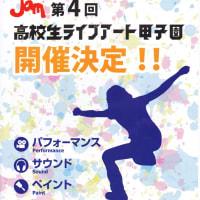 今年もライブアート甲子園開催します。