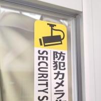 【管理人室】防犯カメラ作動中