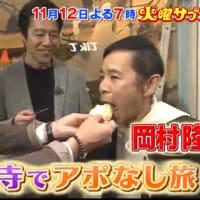 堤真一&岡村隆史と豪徳寺でアポなし旅【火曜サプライズ】