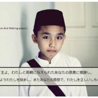 続)ムスリムの子ども教育-1-