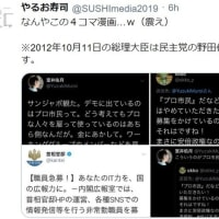 【ニュース女子 #219】G20・2019上半期オールスターアカン謝罪!【Front Japan 桜 渡邊哲也 6/24】【怒っていいとも 加藤×高橋④】ほか