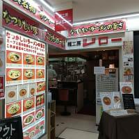 麺工房「ジロー」@横浜