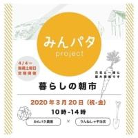 今週の予定です★3/14KAKUOZAN LARDER~