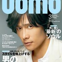 「UOMO」3月号