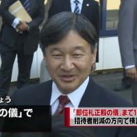 日本国憲法の三大原理である国民主権に反する即位の礼は全くめでたくない。