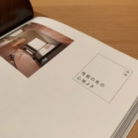 伊礼智の住宅設計作法Ⅲ 「心地よさの ものさし」