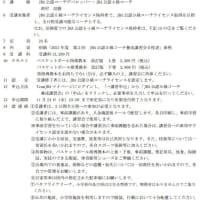 〔お知らせ〕JBA公認D級コーチ養成講習会(11/27,28)