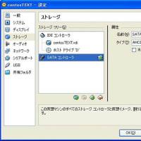 VirtualBoxでディスクエラーになる場合の対処法(SATA→IDE