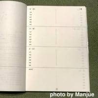 【2020・手帳】家置き用手帳は来年もこれ!〜Diary for simple life(婦人之友社)〜
