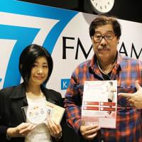 FM YAMATO(FM大和)に出演します!