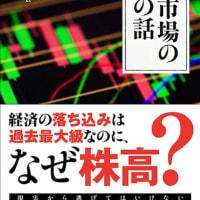 株式市場の本当の話