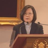 台湾の「自由と民主主義守る」蔡英文総統が新年談話