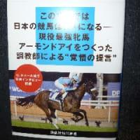 ロンジン賞ジャパンカップ&移動制限