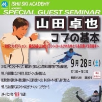 ISHII SKI ACADEMY北海道セミナー