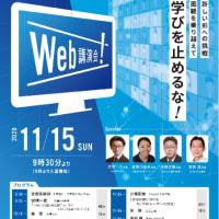 日本臨床歯周病学会九州支部 第一回支部研修会 web参加しました