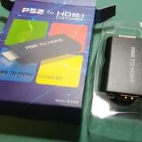 PS2をHDMI出力にしてみた!・・・が