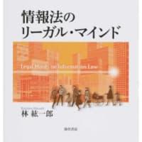 「情報法のリーガル・マインド」