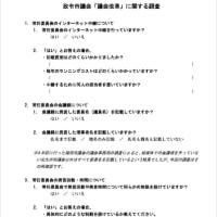 福岡市議会改革市民検証委員会、阿部議長へ要望書提出