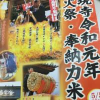 観現寺令和元年  火祭.奉納力米
