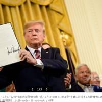 【知らなかった!DSの手先、仲間!?】トランプ氏、ユダヤ教を国籍と認める大統領令に署名 ボイコット運動に対抗 2019年12月12日 14:45 発信地:ワシントンD.C/米国 [ 米国 北米 ]