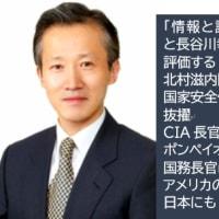 情報と諜報のプロ、北村滋氏を国家安全保障局長に大抜擢