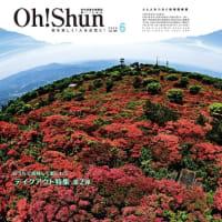 月刊Oh!shun6月号発行♫