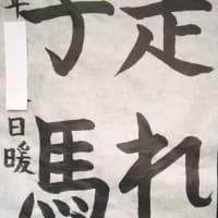 八郎書道教室 4月4日作品・・・2