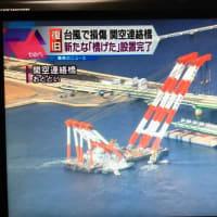 クレーン船(起重機船)はどうして重たいものを持ち上げられるのか❓関空連絡橋の橋桁吊り上げシーンです‼️