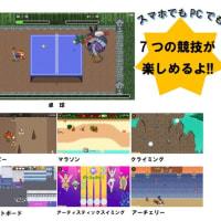 ■オリンピック期間中に遊べる『Doodle チャンピオン アイランドゲーム』