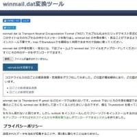 添付メール「winmail.dat変換ツール」の対処方法