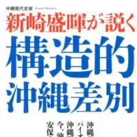 【書評】新崎盛輝『新崎盛輝が説く 構造的沖縄差別』(高文研、2012年)