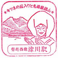 磐越西線「津川駅」駅スタンプ