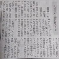 久保瞳さんが出演された「ラジオ深夜便」をお聞きになった方からの投稿です。