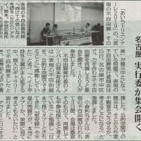 #akahata 力合わせ不自由展再開を/名古屋 実行委が集会開く・・・今日の赤旗記事