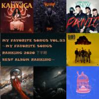 MY FAVORITE SONGS Vol.53~MY FAVORITE SONGS RANKING 2020 下半期 BEST ALBUM RANKING~