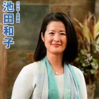 内科医・産業医の池田和子先生が「はい!元氣ライフ」に掲載♪(#^^#)~ブログNo489